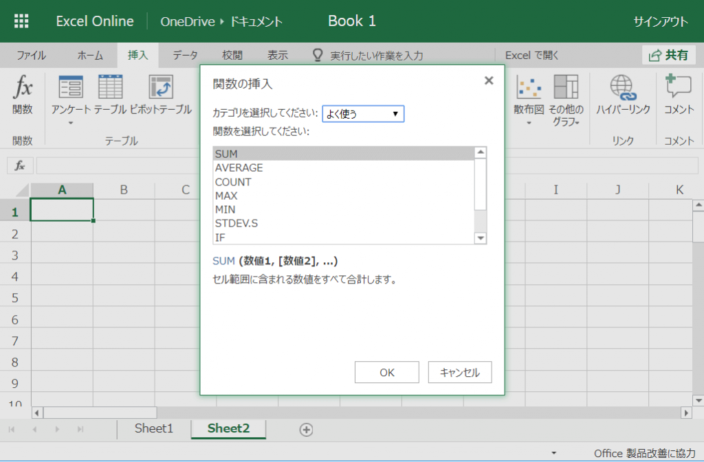 Excel Online関数