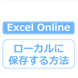 Excel Onlineローカルに保存
