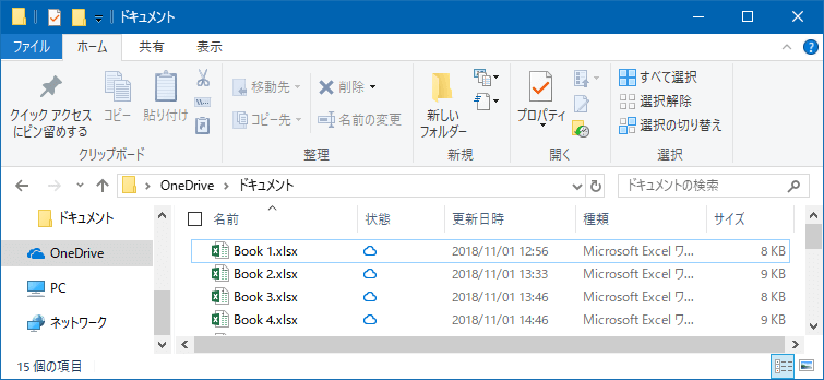 Excelオンラインをローカルに保存