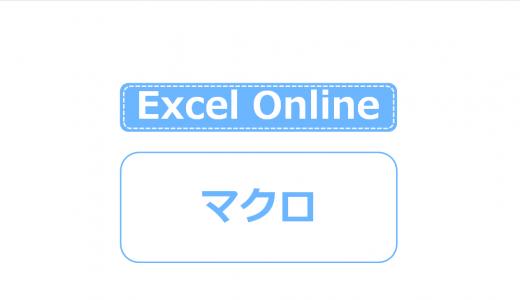 Excel Onlineでマクロを含むブックを開くとどうなる?VBAは利用できない?