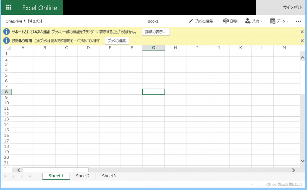 Excel Onlineマクロ