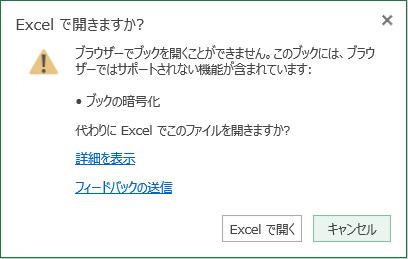 Excel Online 読み取りパスワード