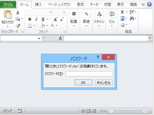 Excel Online パスワード