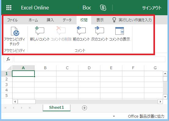 Excel Online 校閲タブ