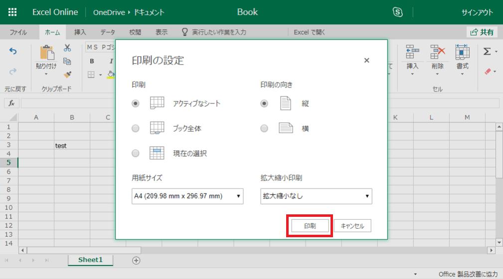 Excel Online印刷でPDF