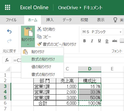 Excel Online絶対参照