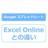 GoogleスプレッドシートとExcelOnlineの違い