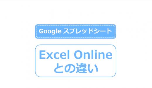 Excel OnlineとGoogleスプレッドシートの違い。より使いやすいのはどっち?