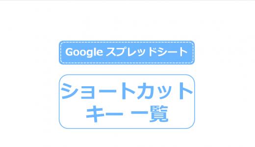 【保存版】Googleスプレッドシートで使える便利なショートカットキーまとめ