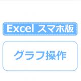スマホ版Excel グラフ
