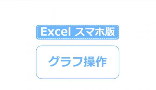 スマホ版Excelの操作方法まとめ。関数・グラフなどの基本操作を教えます