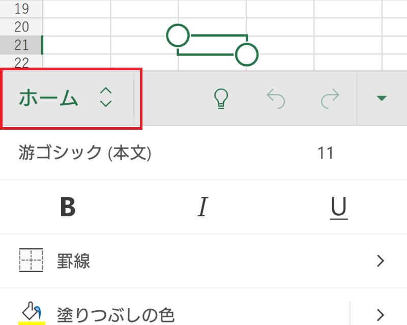 スマホ版Excelの操作方法
