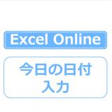Excel Online 日付のショートカット
