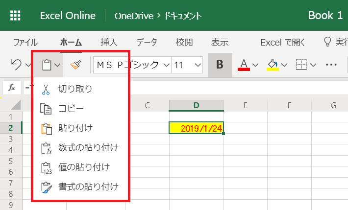 Excel Onlineで形式を選択して貼り付け