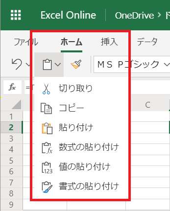 Excel Online値のみ貼り付け
