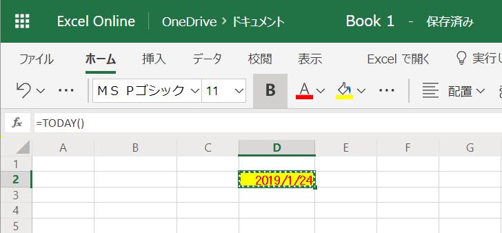 Excel Onlineコピー
