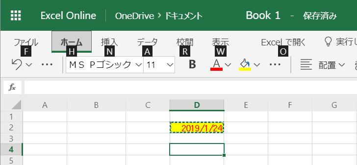 Excel Onlineキーボード操作