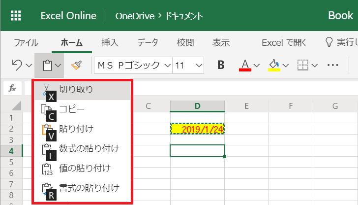 Excel Online形式を選択して貼り付け