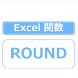 Excel ROUND関数で四捨五入