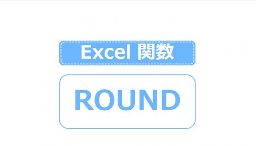 Excelで四捨五入する「ROUND関数」の使い方|指定の桁数で四捨五入する方法