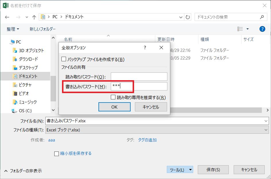 Excel書き込みパスワードの入力・設定
