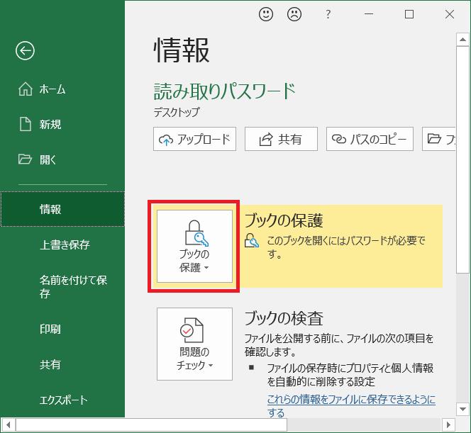 Excel「ブックの保護」タブをクリックする