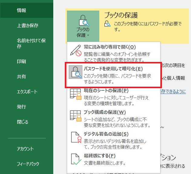 Excel「パスワードを使用して暗号化」をクリックする