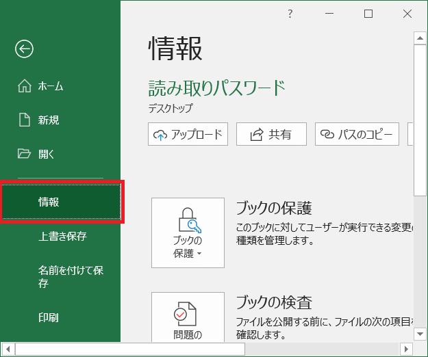 Excel「情報」タブをクリック