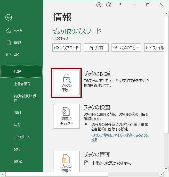 Excel「ブックの保護」をクリック