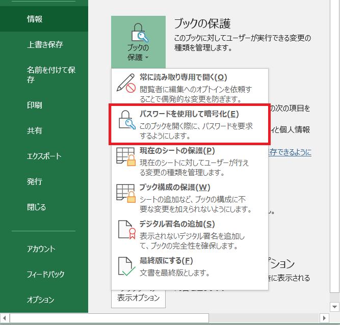 Excel「パスワードを使用して暗号化」