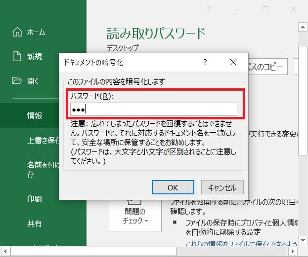 Excelの読み取りパスワードを入力